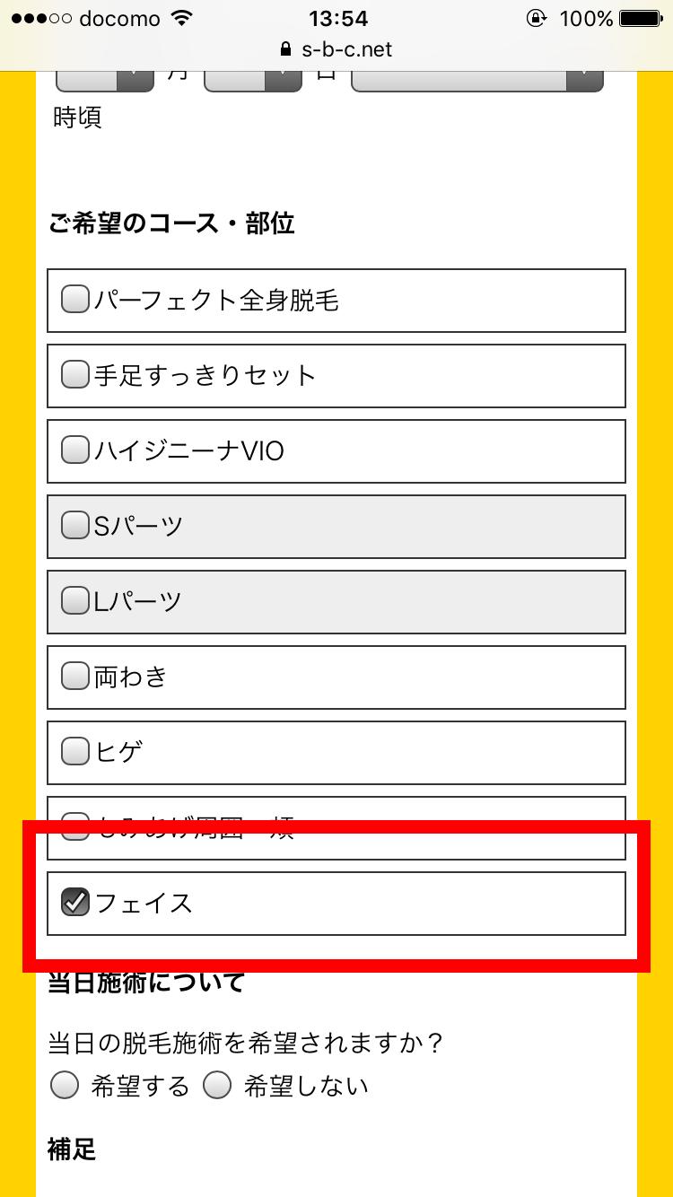 湘南フェイス選択画面
